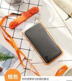 手機防水袋 手機防水袋潛水套觸屏外賣專用通用游泳透明華為蘋果防水包防塵袋