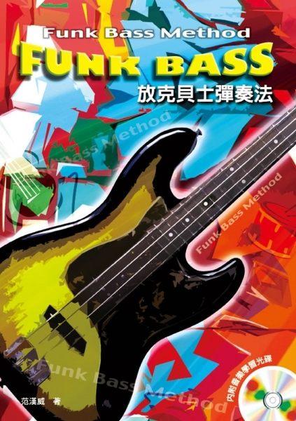 【小麥老師樂器館】電貝士系列.放克貝士彈奏法(Funk Bass Method)【I36】