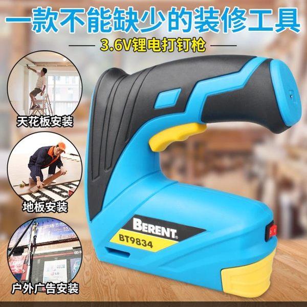排釘槍 無線電動氣釘槍充電式鋰電裝修碼釘槍射釘搶 KB4219【歐爸生活館】TW