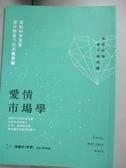 【書寶二手書T8/兩性關係_JQV】愛情市場學-寫給80分女生,提升戀愛力的不敗思維_張國洋