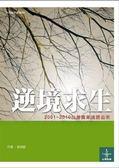 (二手書)逆境求生:2001~2010台灣農業議題追索