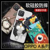 【萌萌噠】歐珀 OPPO A31 A72 A91 2020 文藝彩繪磨砂 卡通塗鴉 超薄防指紋 全包矽膠軟殼 手機殼