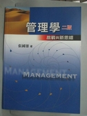 【書寶二手書T6/大學商學_YHS】管理學-挑戰與新思維2/e_張國雄