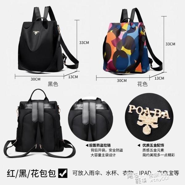 後背包 2021新款牛津布後背包女韓版防盜背包百搭單肩兩用女包包學生書包 夏季新品
