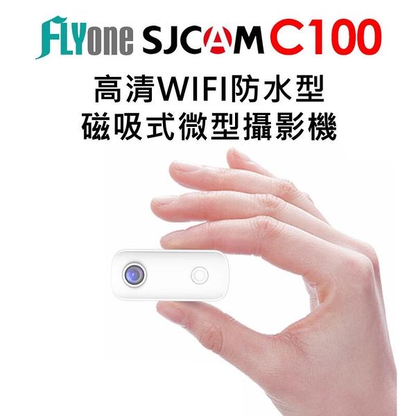 FLYone SJCAM C100 高清WIFI 防水磁吸式 微型攝影機/迷你相機