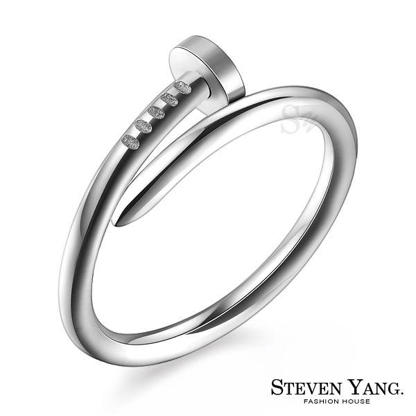 戒指尾戒 西德鋼戒指「鎖住幸福」銀色 螺絲釘 韓劇相似款