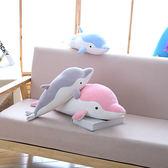 海豚毛絨玩具布娃娃長條睡覺可愛抱枕公仔玩偶兒童生日禮物女  玩趣3C