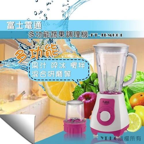 (((福利電器))) 富士電通 Fujitek 多功能蔬果調理機FT-JEM001 全新公司貨