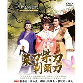 河洛歌仔戲(一)-菜刀柴刀剃頭刀DVD