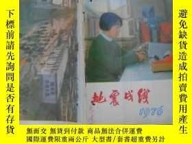 二手書博民逛書店罕見地震戰線(1976年第13期)Y10284 出版1978