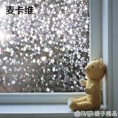 遮光窗戶玻璃貼膜3d立體浴室衛生間洗手間透光不透明防走光窗貼紙  (橙子精品)