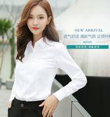 白襯衫女長袖職業V領襯衣棉修身顯瘦工作服