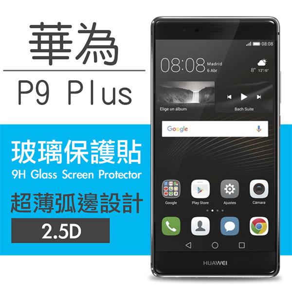 【00158】 [HUAWEI P9 Plus] 9H鋼化玻璃保護貼 弧邊透明設計 0.26mm 2.5D