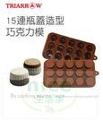 【三箭牌】15連瓶蓋造型巧克力模(2034)烘培用品材料