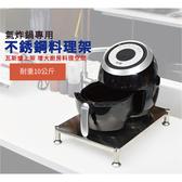 Loxin 不鏽鋼氣炸鍋架 瓦斯爐架 微波爐架 廚房置物架【BU0815】