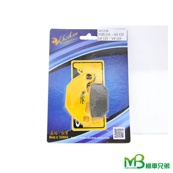 機車兄弟【雞牌 奔騰G5 / 悍將125 碟煞來令片】