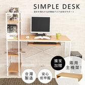 MIT台灣製 加贈主機架【澄境】雙向層架電腦桌+鍵盤架 工作桌 辦公桌 桌子 書桌 電腦椅 TA016
