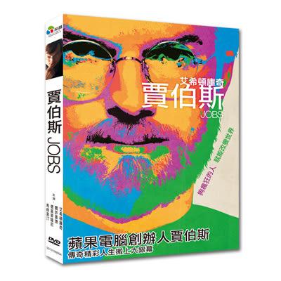賈伯斯DVD 艾希頓庫奇/德莫麥隆尼