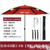 2.4米雙層釣魚傘釣傘萬向防雨加厚大雨傘折疊漁傘 QQ26441『bad boy時尚』