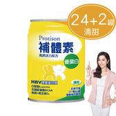 專品藥局 補體素優蛋白 (清甜) 237ml*24罐+送2罐【2011860】