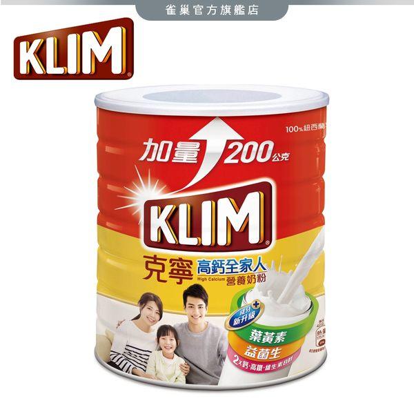 【雀巢】克寧高鈣全家人奶粉2.2kg+200g / 加量不加價
