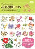 (二手書)花草紋樣1005