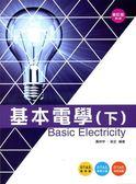 基本電學(下)(修訂版)(附贈OTAS題測系統)