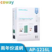 Coway 空氣清淨機二年份濾網 適綠淨力直立式AP-1216L AP1216 濾網 濾心 Coway濾心
