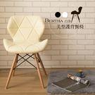 【多瓦娜】艾兒DIY熱賣北歐簡約造型餐椅-二色-C-026