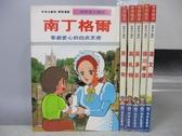 【書寶二手書T6/少年童書_REA】南丁格爾_哥倫布_莫札特_貝多芬等_共6本合售