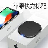 無線充電器蘋果8手機8Plus快充QI無限iPhone X專用  蒂小屋服飾