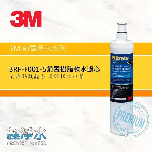 3M SQC快拆前置樹脂軟水濾心 3RF-F001-5 │ 極淨水