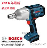 【台北益昌】德國 BOSCH (單主機) GDS 18 V-Li HT 鋰電衝擊扳手機 大扭力 強力四分 套筒扳手 美國製造