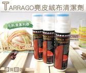 清潔劑.Tarrago麂皮.絨布清潔劑.深入裡層清潔.1罐【鞋鞋俱樂部】【906-K23】