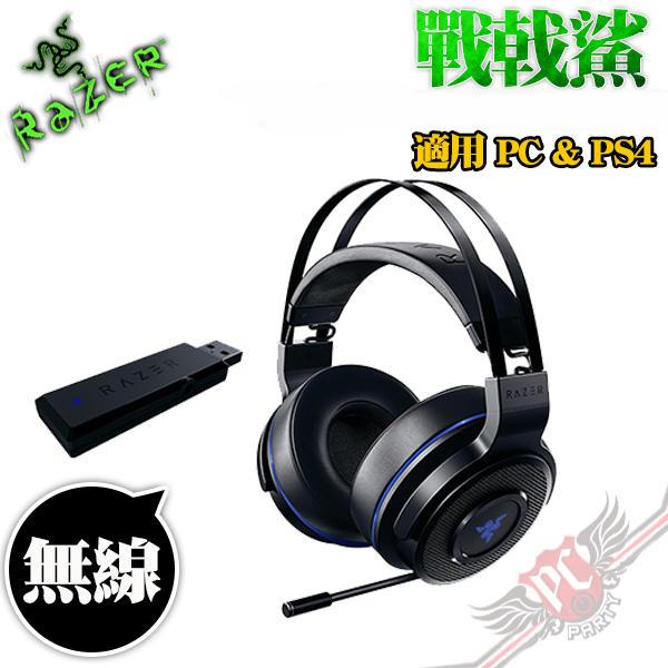 [ PC PARTY ] 雷蛇 Razer Thresher 戰戟鯊 無線耳機 (適用PC & PS4)