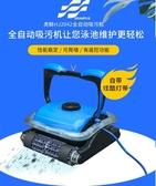 吸污機虎鯨威尼系列HJ2042全自動游泳池吸污機水龜池底吸塵器水下清洗機MKS 夢藝家