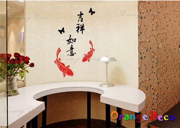壁貼【橘果設計】吉祥如意 過年 新年 DIY組合壁貼/牆貼/壁紙/客廳臥室浴室幼稚園裝潢春聯