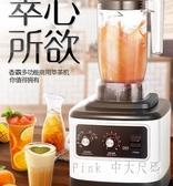 萃茶機商用奶蓋奶昔榨汁機翠粹淬茶碎冰機奶茶店刨冰沙冰機 JY7061【Pink中大尺碼】