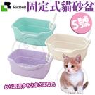 四個工作天出貨除了缺貨》日本RICHELL粉彩固定式貓砂盆S號 3種顏色