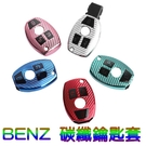 BENZ 賓士 鑰匙套 鑰匙包 W203 W204 W124 W210 W211 W220 W221 W212 W176