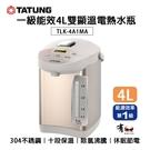 【有購豐】TATUNG大同 4L電熱水瓶 一級能效 (TLK-4A1MA)