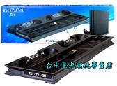 【PS4週邊】精品副廠 PRO 7017型主機專用 4合一直立架【散熱風扇 USB 手把充電】台中星光電玩