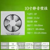 排氣扇 竹野換氣扇10寸廚房窗式排風扇排油煙 家用衛生間強力墻壁抽風機 新年禮物