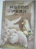 【書寶二手書T1/兒童文學_ANU】林海音奶奶80個伊索寓言_林海音