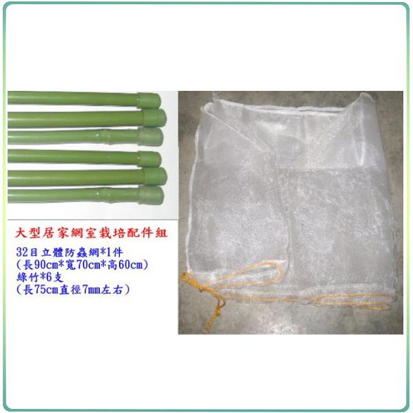 【綠藝家】大型居家網室配件組(含32目防蟲網1件、綠竹6支、魔帶)
