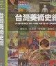 二手書R2YB 2011年3月再版《臺灣美術史綱》劉益昌等 藝術家9789867