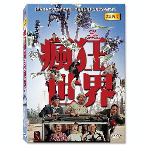 新動國際【瘋狂世界 It's a Mad Mad Mad Mad World】 高畫質DVD