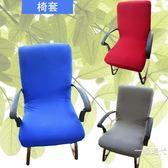 辦公椅套帶扶手椅椅套電腦椅套連體彈力椅套全包椅子套罩