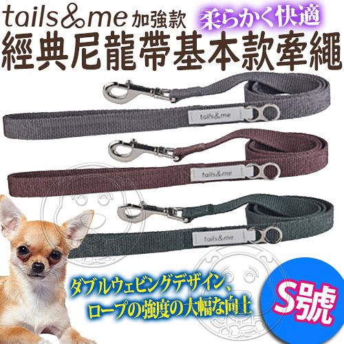 此商品48小時內快速出貨》Tail&me尾巴與我》經典尼龍帶系列單色基本款牽繩-S