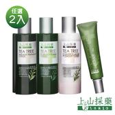 tsaio 上山採藥 茶樹抗痘經典套組(任選2入)